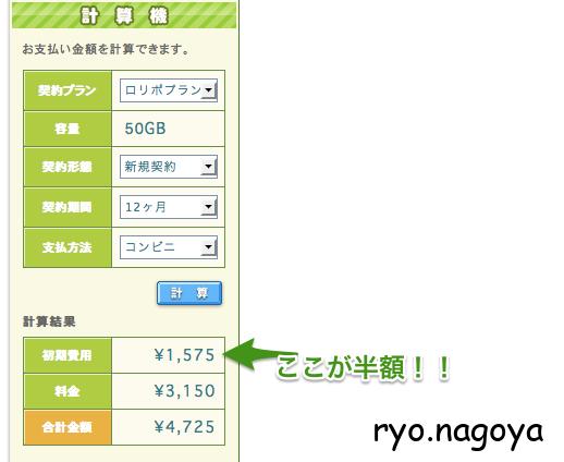 利用料金___サービス_-_レンタルサーバーならロリポップ!