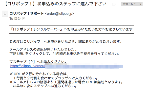 【ロリポップ!】お申込みのステップに進んで下さい_-_