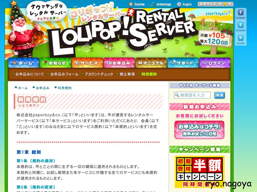 スクリーンショット 2013-12-22 13.18.34