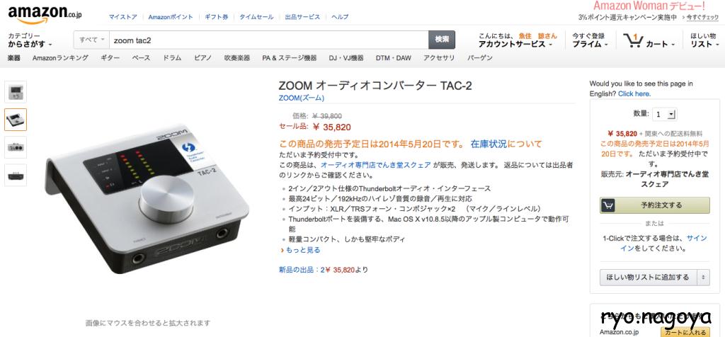 zoom tac-2 発売予定日5月20日