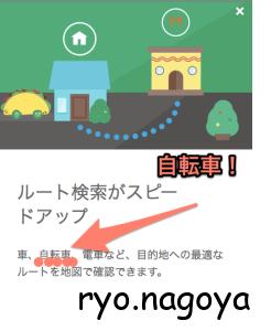 ブラウザ版GoogleMapが新しくなった!!見やすいインターフェイス。お店が探しやすい!