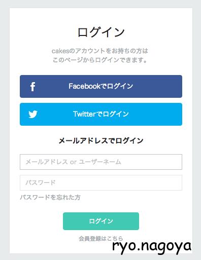 FacebookやTwitterでログインできる