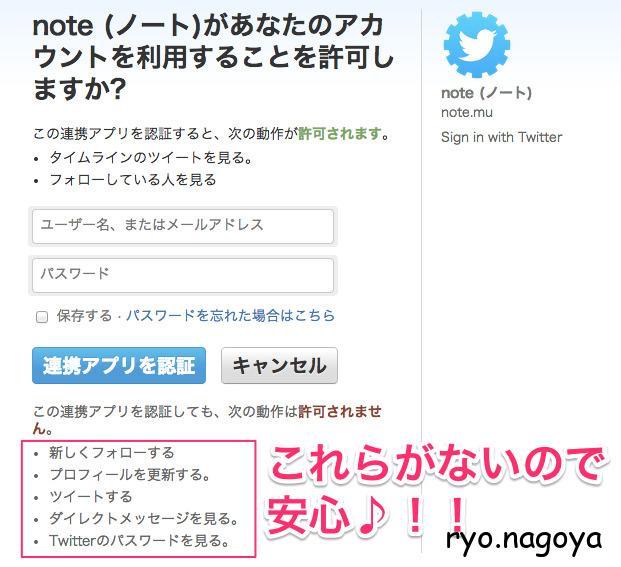 Twitterアカウント認証