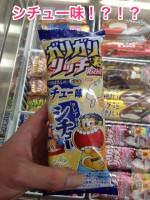 アイスにシチュー味なんてありえないよね。しかし手を出してしまった! ガリガリ君リッチ クレアおばさんのシチュー味