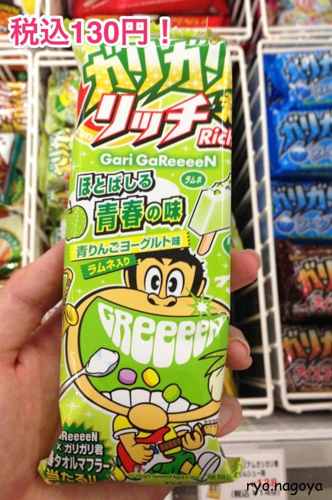 今までとは違うリッチ感!ガリガリ君リッチ 青リンゴヨーグルト この季節ならではの味!!