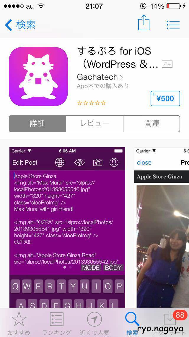 iPhoneでブログが書ける神アプリを購入!!するぷろで早速投稿テスト!