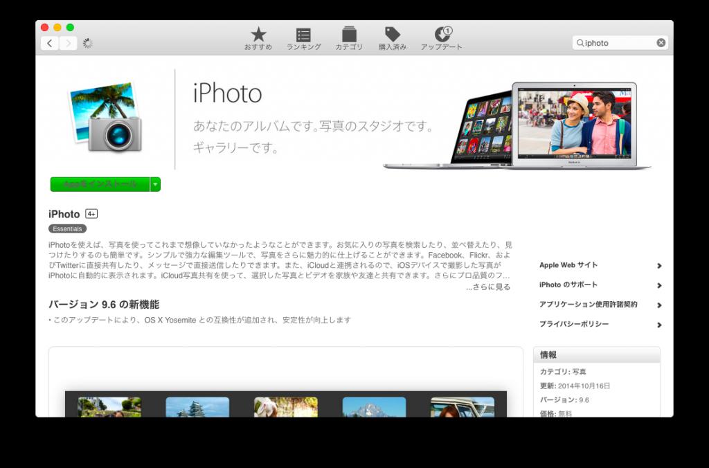 スクリーンショット 2014-10-19 10.44.37