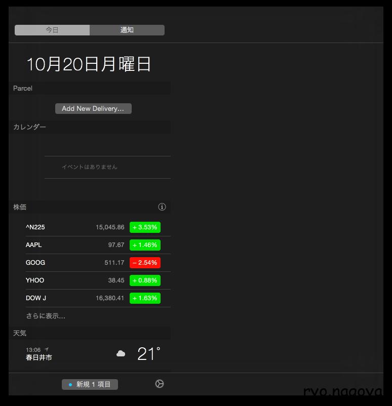 スクリーンショット 2014-10-20 13.40.58