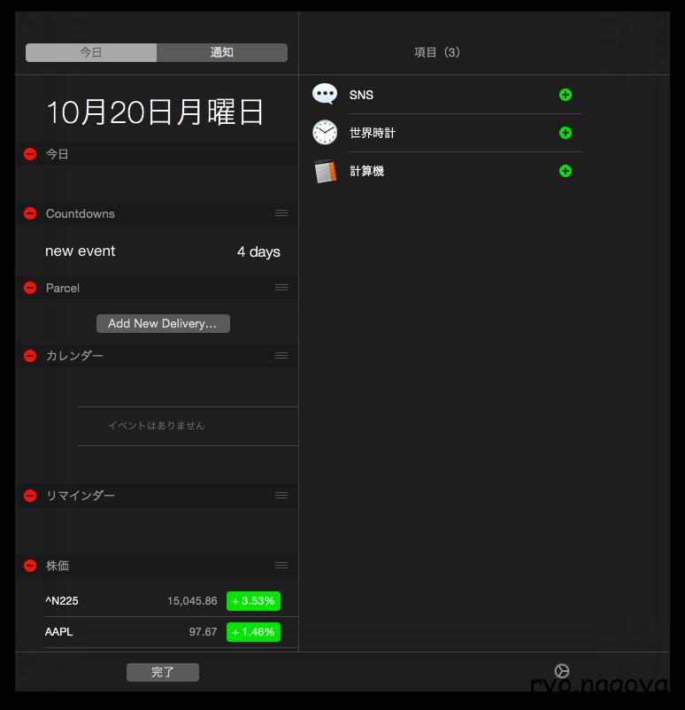 スクリーンショット 2014-10-20 13.41.09