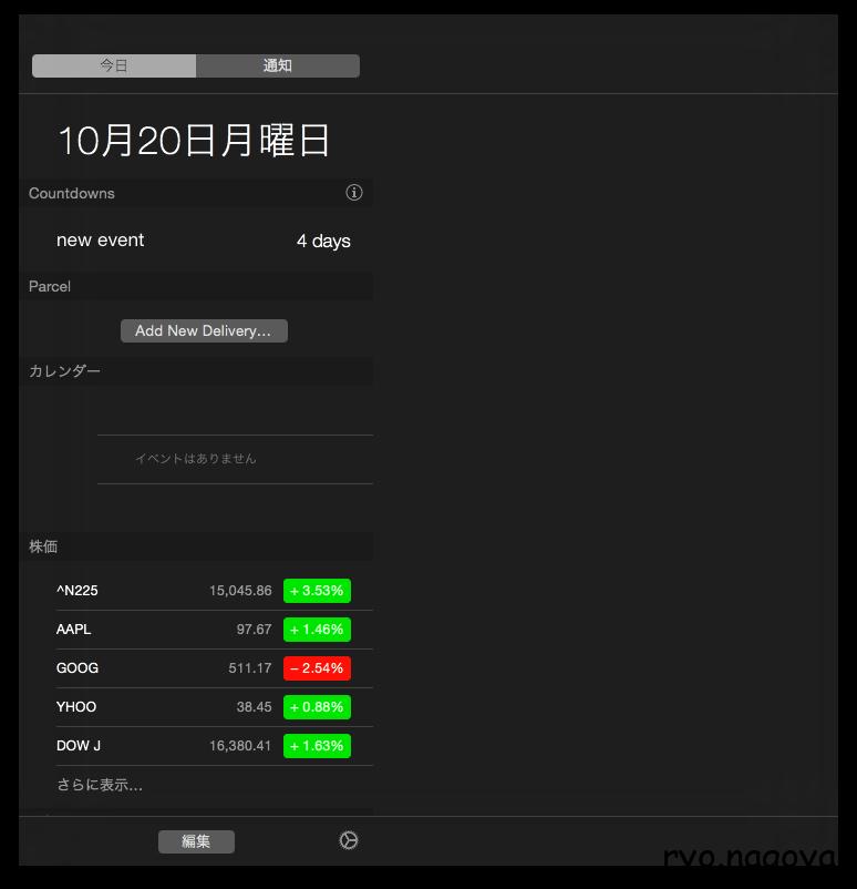 スクリーンショット 2014-10-20 13.41.15