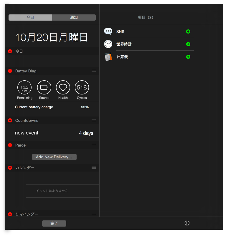 スクリーンショット 2014-10-20 13.44.13