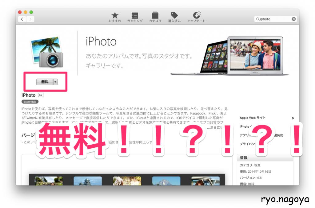 [Mac]Yosemiteにアップデートしたら「iPhoto」が無料になった!?!?