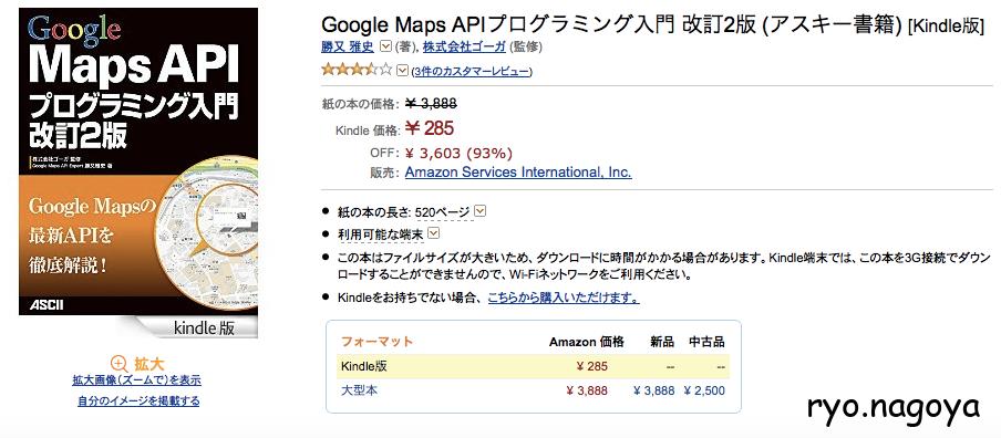 Amazon_co_jp__Google_Maps_APIプログラミング入門_改訂2版__アスキー書籍__電子書籍__勝又_雅史__株式会社ゴーガ__Kindleストア