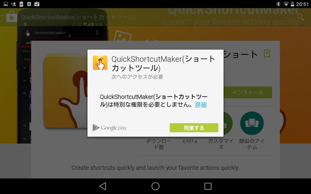 Screenshot_2014-10-19-20-51-23