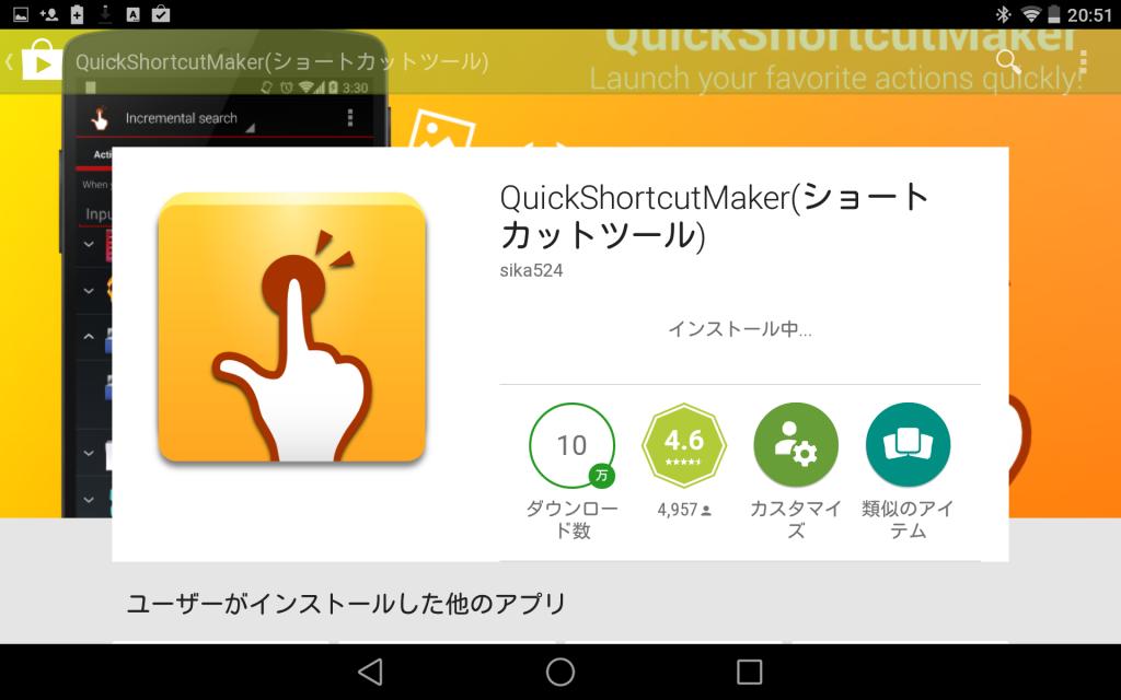 Screenshot_2014-10-19-20-51-30