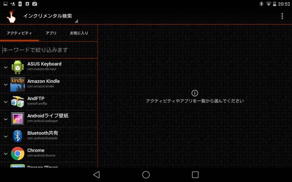 Screenshot_2014-10-19-20-52-54