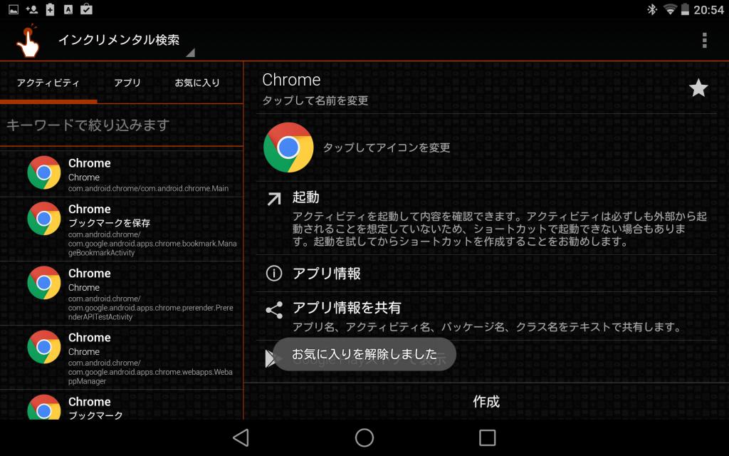 Screenshot_2014-10-19-20-54-40