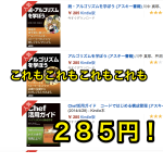 [Kindle本]これもこれもこれも!!285円!? 主にプログラミングの本!