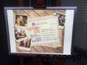 甲陽音楽学院のオータムライブ2014にめちゃめちゃ感動した!!!!ブルーノート名古屋にて。
