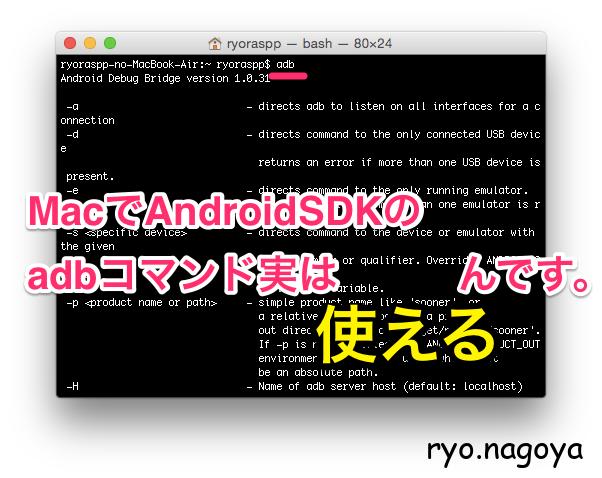 Macでadbコマンドを使いたい!!AndroidSDKを入れてみるよー!!(not Android Studio)  fastbootコマンドも使えます!