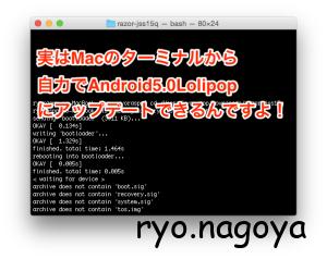 早速Nexus7 2013を自力でMacからAndorid5.0Lolipopにしたよー!![要ブートローダーアンロック]