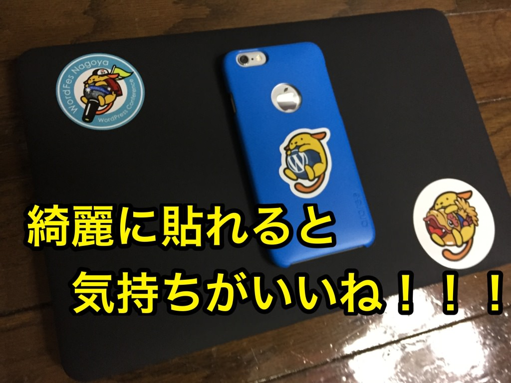 MacbookAirに本気で完璧にシールを貼る方法! WordFes Nagoyaのシールをいただいたので早速貼りました!! WordBench Nagoya 11月度にて