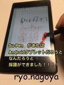 初のSu-Pen!新型を買った! カーボンで軽いやつ!! Nexus7に使ってみます!P201S-T9C (カーボン軸)