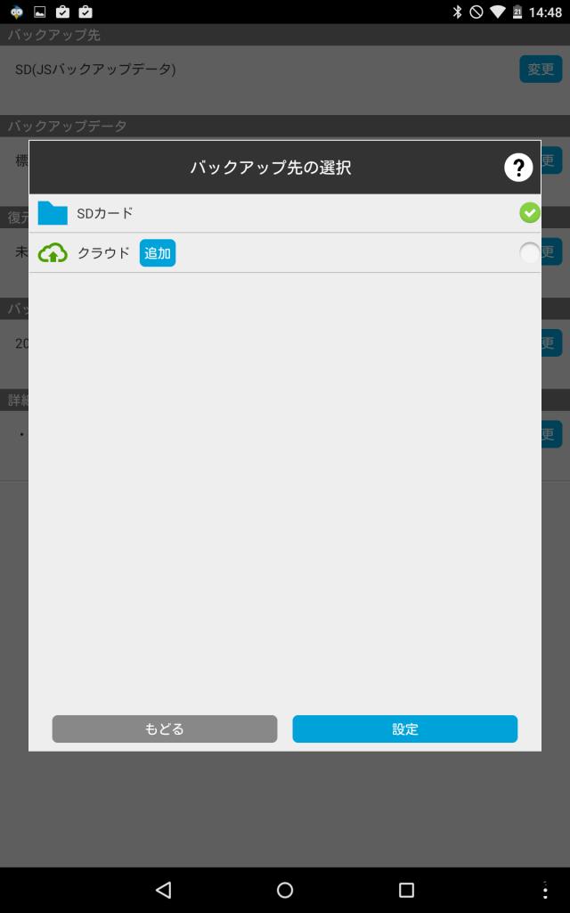 Screenshot_2014-11-16-14-48-02