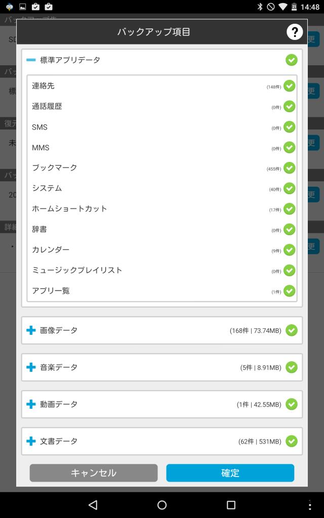 Screenshot_2014-11-16-14-48-39