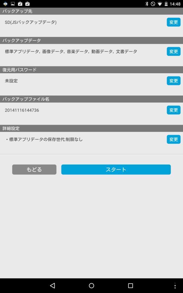 Screenshot_2014-11-16-14-48-46