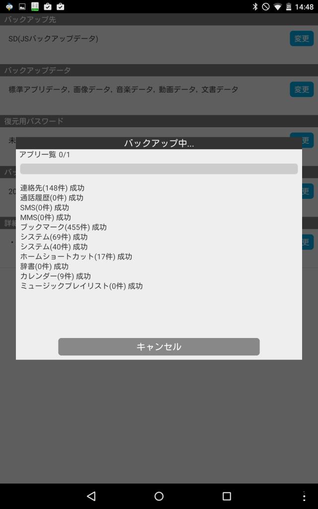 Screenshot_2014-11-16-14-48-52