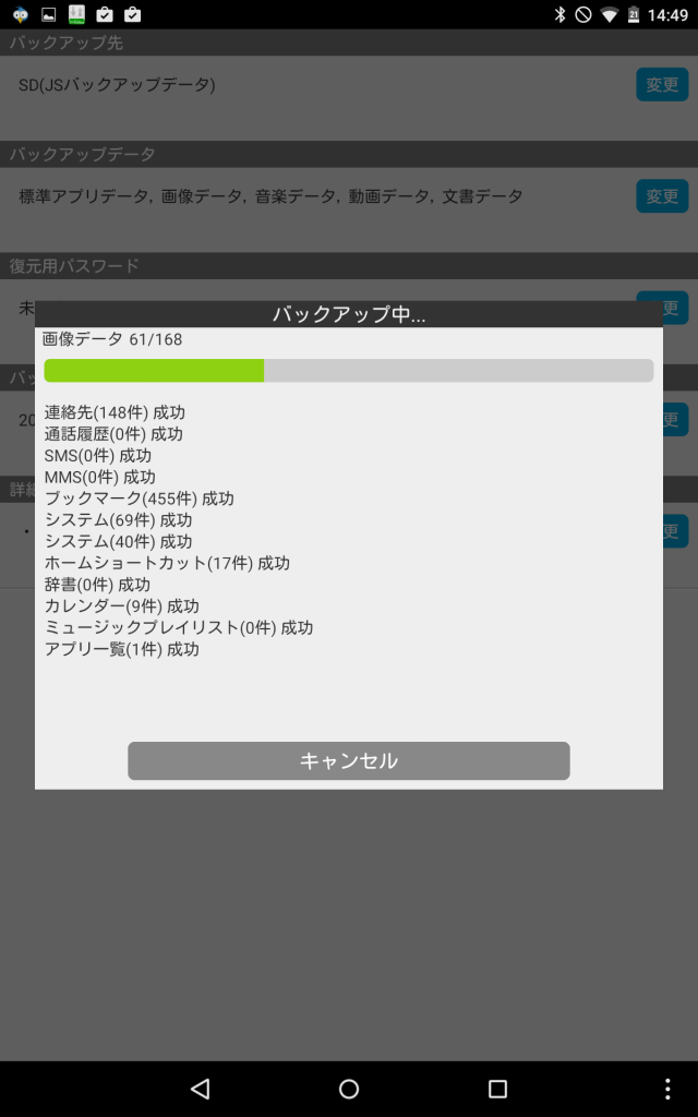 Screenshot_2014-11-16-14-49-15
