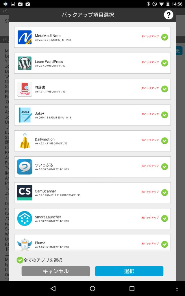 Screenshot_2014-11-16-14-56-55