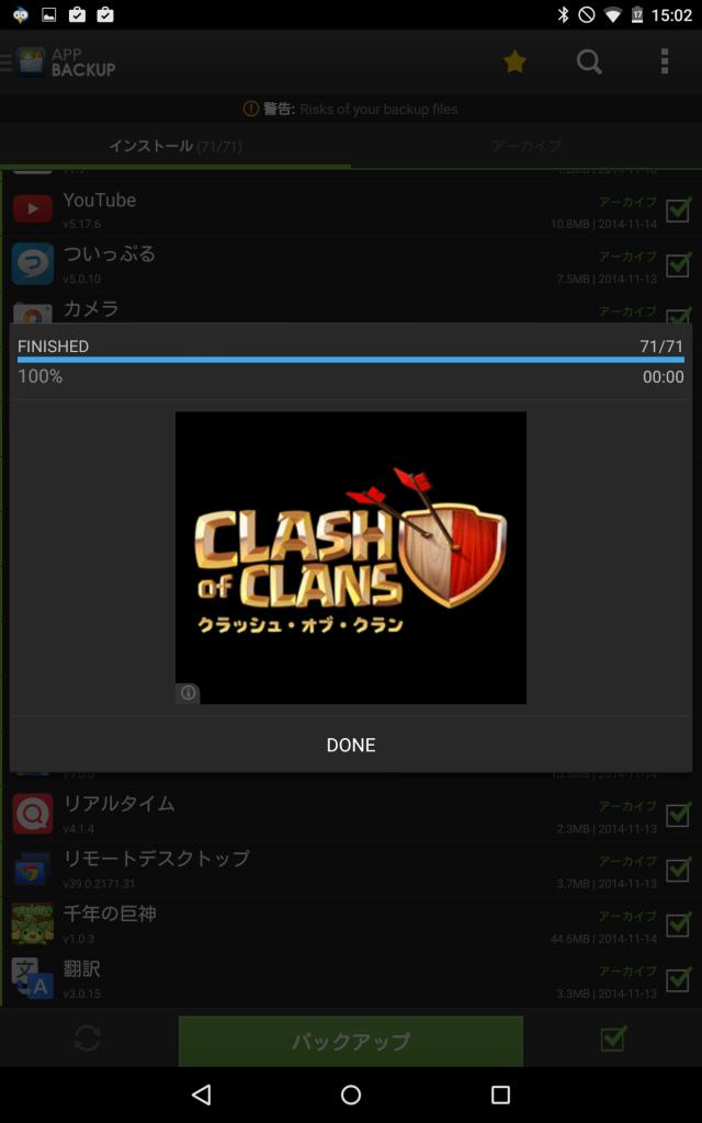 Screenshot_2014-11-16-15-02-48