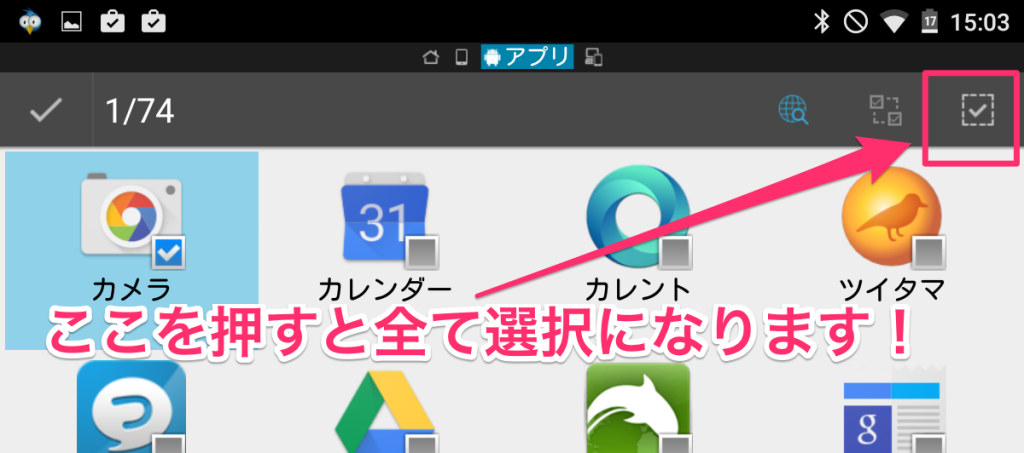 Screenshot_2014-11-16-15-03-55