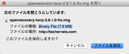 openrecovery-twrp-2_8_1_0-flo_img_を開く