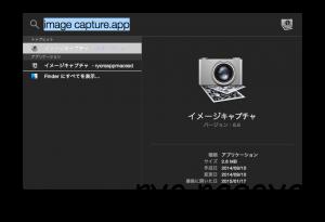 MacにiPhoneを接続するときiPhoto自動起動から脱出したいときは