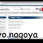 甲陽音楽学院名古屋校が閉校!? 学院全体の改組の一環で平成27年3月で閉校のようです。
