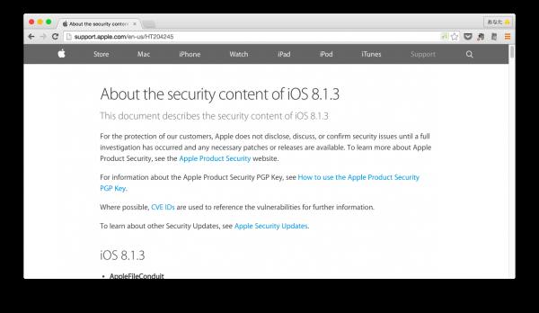 Appleサポートより、iOS8.1.3のセキュリティについて公表がありました。TaiG、PanguTeamの脱獄手段を見事防いだそうです。