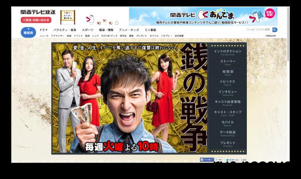 韓国ドラマリメイクの「銭の戦争」いかにもネトウヨから叩かれそうなドラマが意外とストーリーがよく面白い[쩐의 전쟁]