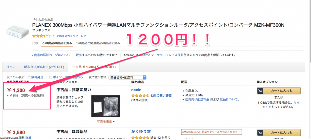 1200円で買えた