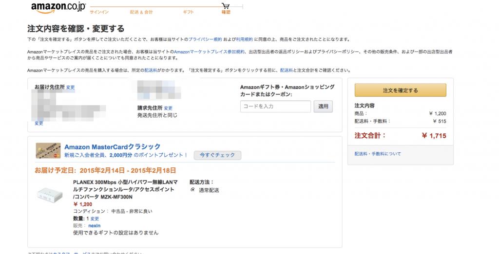 合計1715円!