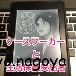 [マンガ]「健康で文化的な最低限度の生活 1」をKindleで読みました。これから社会で頑張っていこう!という人に読んで欲しい!