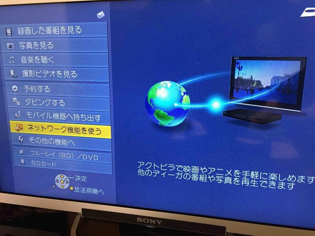 レコーダーのホーム画面