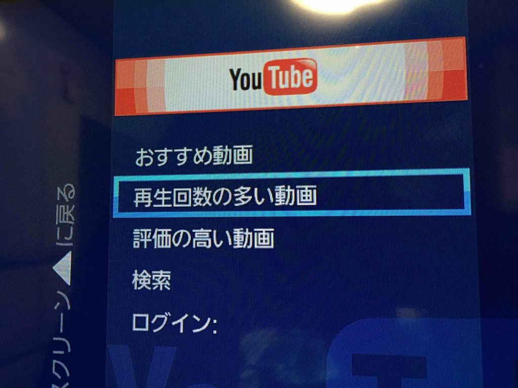 Youtubeを選ぶ