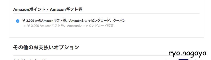 Amazonギフトカード
