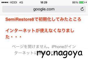 [iOS8.1.2]SemiRestore8での初期化で不具合発生!?その過程と現状
