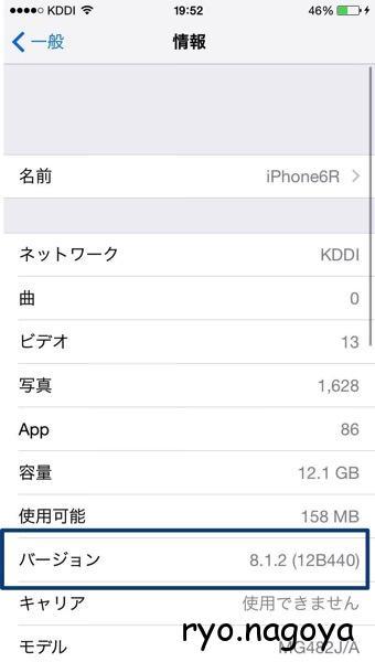 iOS8.1.2のiPhone6