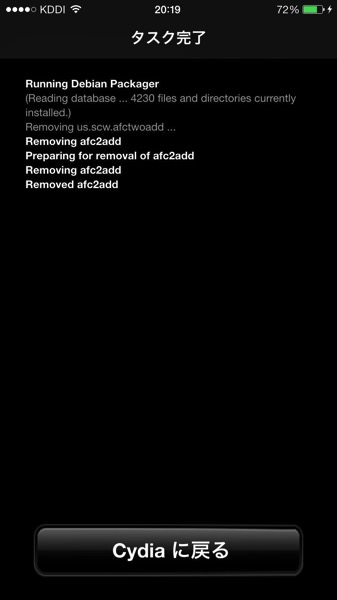 remove完了