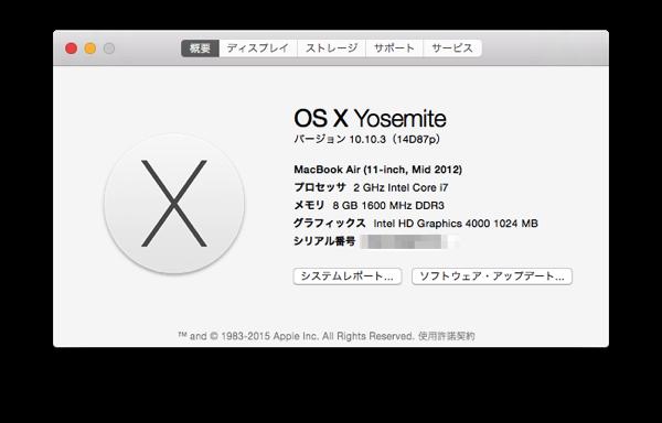 Macの環境の詳細